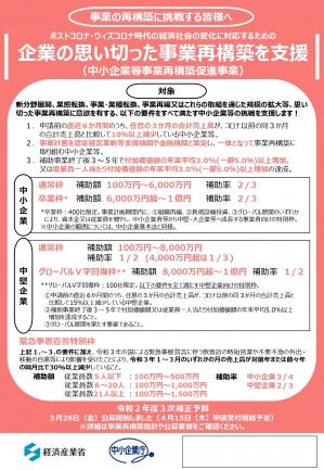 Jigyo_saikoutiku_page0001